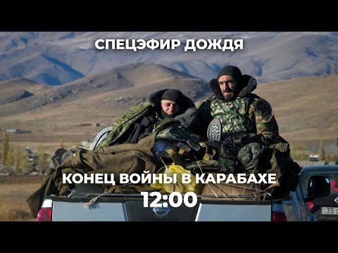 Конец войны в Карабахе: протесты в Ереване, праздник в Баку, российские миротворцы