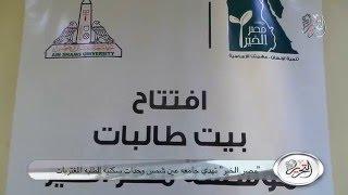بالفيديو.. «مصر الخير» تفتتح مبنى للمغتربات بالتجمع الثالث في القاهرة