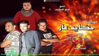 مهرجان حكاية عار - غناء حمو بيكا و مودى امين - توزيع فيجو الدخلاوي 2017
