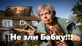 """Fallout 4 """"Не зли Бабку"""" -  Фаллаут 4 (приколы)"""