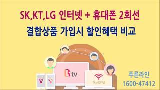 SK,LG,KT 인터넷 + 휴대폰 2회선 가족결합 할인…