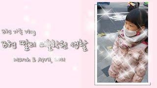 [Vlog] B형 딸의 미술학원 생활 이야기_ 2021…
