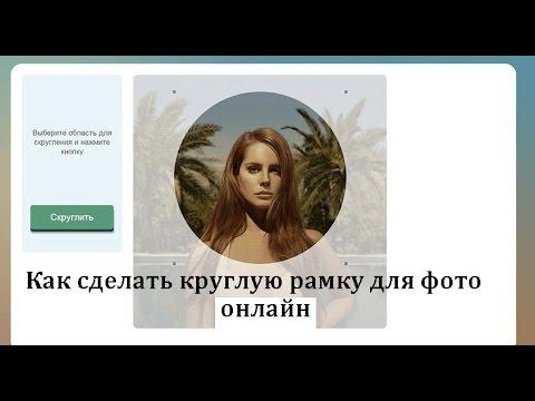 Как сделать круглую рамку для фото онлайн