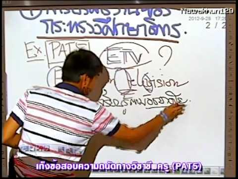 เก็งข้อสอบความถนัดทางวิชาชีพครู (PAT5)