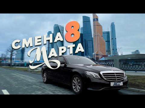 Бизнес такси 8 марта / Смена 12 часов / Бизнес такси Москва / Яндекс бизнес класс / Такси на стиле.