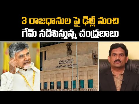 3 రాజధానుల పై ఢిల్లీ నుంచి గేమ్ నడిపిస్తున్న చంద్రబాబు || AP 3 Capitals Issue || Sumantv News