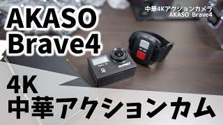 [4K]最新の4K中華アクションカメラの画質はどうなのか?GoPro HERO6と徹底比較!! thumbnail