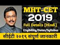 MHT-CET 2019 Full Details | सीईटी 2019 की पूरी जानकारी | Dinesh Sir