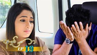 Aaliya | Episode 19 - (2021-04-27) | ITN Thumbnail