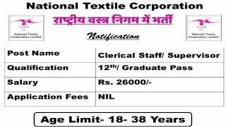 National Textile Corporation Limited Recruitment 2017 | Govt Jobs all over India