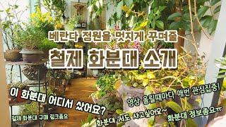 베란다정원 멋의 핵심~ 철제 화분대 소개! (댓글로 엄…