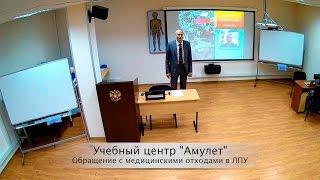 """Видео семинар """"Обучение обращению с медицинскими отходами в ЛПУ""""."""