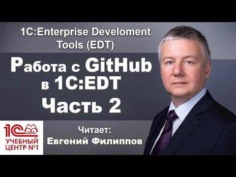 Работа с GitHub