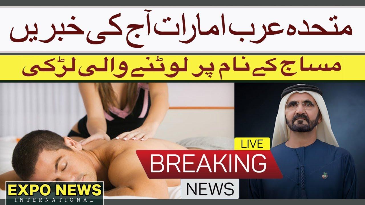 DUBAI TODAY LATEST NEWS UPDATES IN URDU HINDI : ARAB URDU NEWS : UAE BREAKING NEWS : BUSINESS NEWS