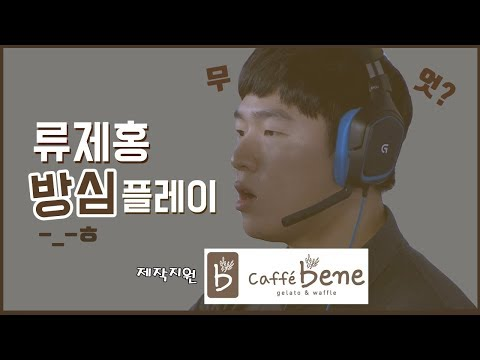 [ryujehong] 류제홍 방심플레이 -_- ㅎ |Fan made|Lunatic-Hai|Overwatch|