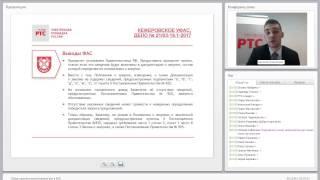 Обзор практики рассмотрения дел в ФАС(В ходе вебинара подробно были рассмотрены следующие дела: • №07-16-31/2017 Оренбургского УФАС - первый прецедент..., 2017-02-26T14:02:19.000Z)