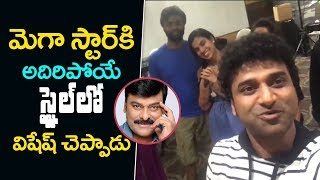 Devi Sri Prasad Birthday SUPERB Wishes To Chiranjeevi In His Style | #HBDMegaStarChiranjeevi