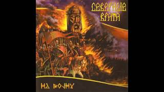 Северные Врата - На войну [Severnye Vrata - To War] [HQ]