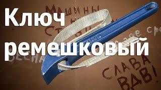 зачем нужен ремешковый ключ? / 'Strap wrench