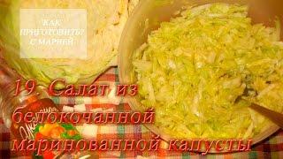 19  салат из белокочанной маринованной капусты