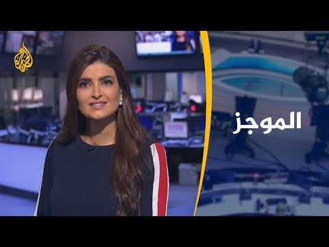 موجز الأخبار - العاشرة مساء (3/4/2020)  - نشر قبل 44 دقيقة
