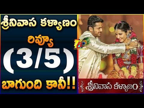 Srinivasa Kalayanam Movie Review || Nithin Srinivasa Kalayanam Review | Srinivasa Kalayanam Review