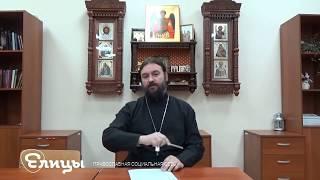 О браке, разводе, Венчании, супругах, приметах, женитьбе, суевериях  о. Андрей  Ткачев