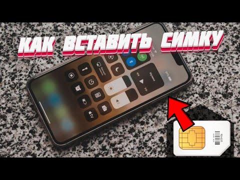 Xiaomi Mi 8 как вставить сим карту?