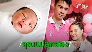 ลีเดีย-แมทธิว-ตื่นเต้นผ่าคลอดลูกสาว-พร้อมเผยที่มาของชื่อ-น้องเดมี่-thairath-online