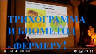 Трихограмма 3.0. Биометод и Эко-Производство - Фермеру. Доклад на Хакатон 2018, Киев