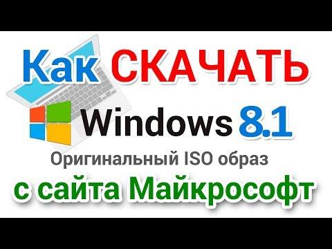 Как скачать Windows 8 РУССКИЙ 64 Bit а так же 32 Bit с сайта Майкрософт