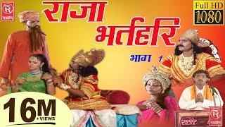 राजा भर्तहरि भाग - 1 #Raja Bharthari Part - 1 #Lok Katha 2017#Rathore Cassettes HD