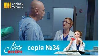Люся Інтерн (Серія 34)