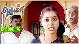 Penn - Tamil Serial | EPISODE 76 thumbnail
