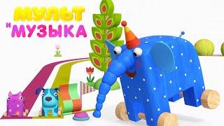 Детские песенки из МУЛЬТфильмов Деревяшки Эстафета Мультики про животных и игрушки