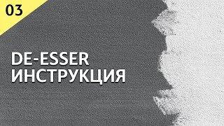 De-Esser - інструкція | Як прибрати З Ч Ш