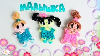 Малышка из резинок на станке.Rainbow loom baby girl.