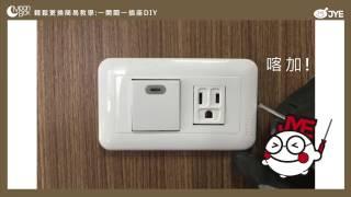 一開關一接地插座 DIY安裝教學影片 - JYE中一電工