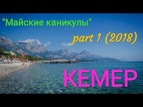 """Кемер. """"Майские каникулы"""" часть 1"""
