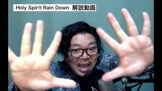 #14 -2[Holy Spirit Rain Down]腰知典