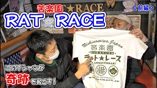ratrace #Tシャツ #苦楽園 数々の芸能人も愛用する「苦楽園Tシャツ」(!)。普通のアメカジショップから、「苦楽園」オリジナルブランドショップに!Tシャツにパーカー、 ...