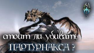 Skyrim | Стоит ли убивать Партурнакса?