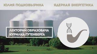 Юлия Подковырина - Ядерная энергетика