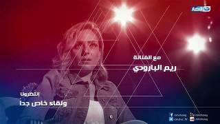 الفنانة / ريم البارودي الليلة في برنامج  صبايا الخير تكشف اسرار لأول مرة وإجابات عن كل أسئلة الجمهور
