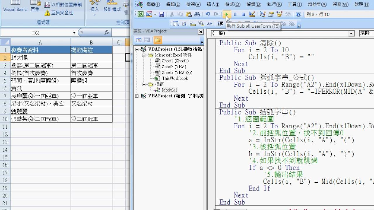 02 撰寫VBA清除與括弧字串程序 - YouTube
