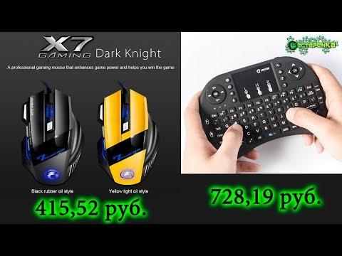 Бюджетная Мышь X7 Gaming и клавиатура i8 Air VONTAR