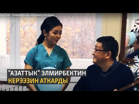 """""""Азаттык"""" Элмирбектин керээзин аткарды"""