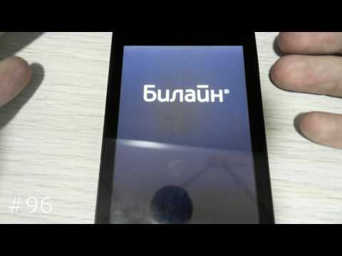 Сброс настроек Beeline Smart 5 (Hard Reset Билайн Смарт 5)