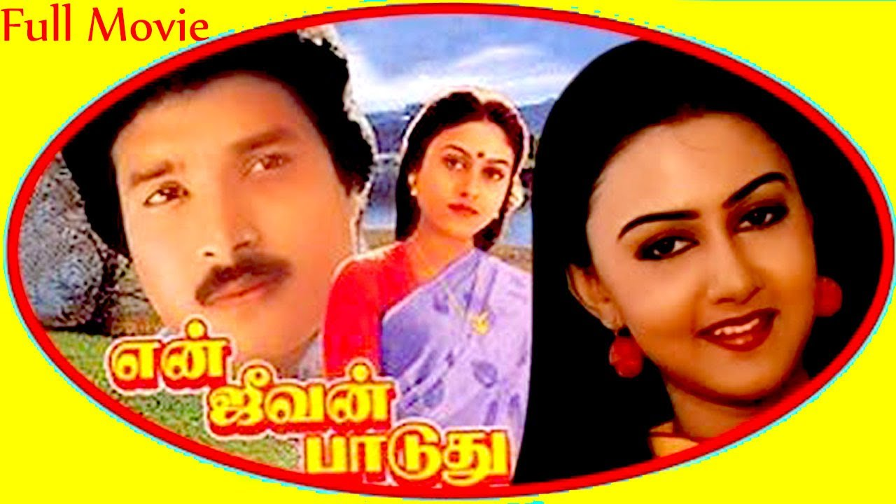 En Jeevan Paduthu Tamil Full Movie Karthik Saranya