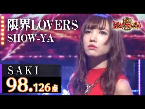 【カラオケバトル公式】SAKI:SHOW-YA「限界LOVERS」/2017.7.26 OA(テレビ未公開部分含むフルバージョン動画)